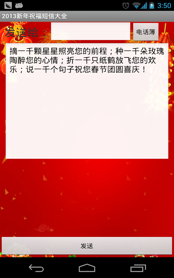 New Year Sms - screenshot