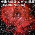 Rosette Nebula(Caldwell49)