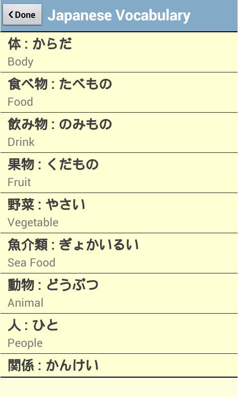Japanese Vocabulary Learning - - screenshot