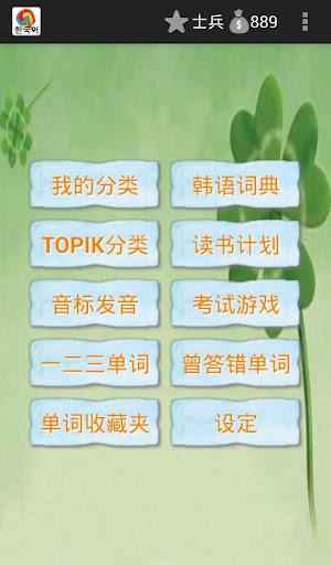 韩语背单词 TOPIK