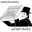 шПаРгАлКа по русскому языку icon