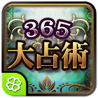 365誕生日大占術 icon