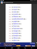 Screenshot of Vishnu Sahastra Namavali