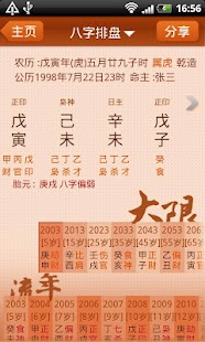 Free 龙易八字 APK for Android