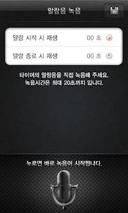 릴레이타이머 RelayTimer-알람,alarm,녹음- screenshot thumbnail
