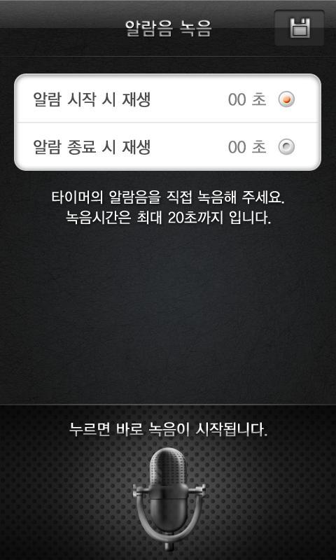 릴레이타이머 RelayTimer-알람,alarm,녹음- screenshot
