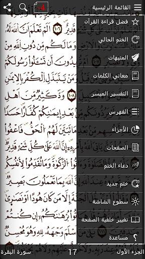ختم القرآن من مصحف ورش