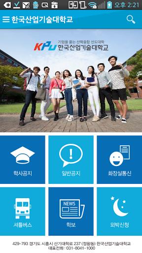 한국산업기술대학교