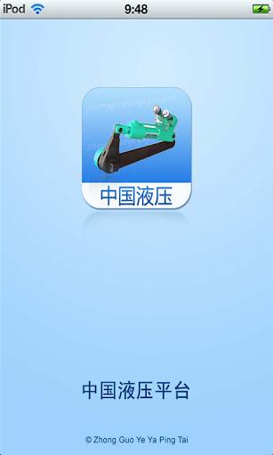 中国液压平台