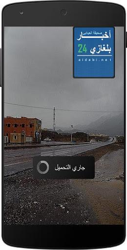 صحيفة العيدابي+
