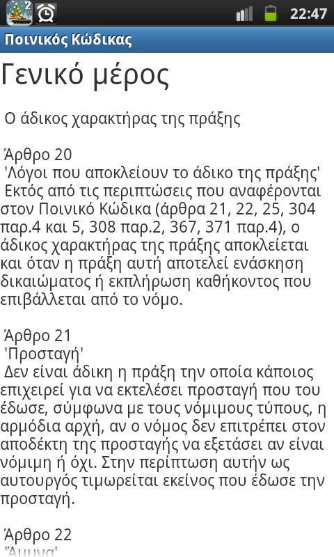 ΠΟΙΝΙΚΟΣ ΚΩΔΙΚΑΣ ΕΛΛΑΔΟΣ - screenshot