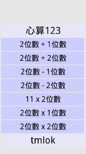 心算 123