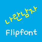 LogMan Korean Flipfont icon