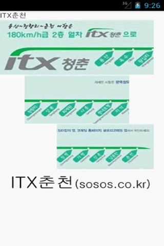 ITX춘천