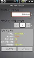 Screenshot of 연봉계산기 - Oh! My Salary