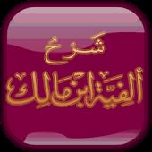 Alfiyah Ibnu Malik Terjemahan