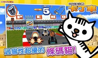 Screenshot of OPEN小將卡丁車