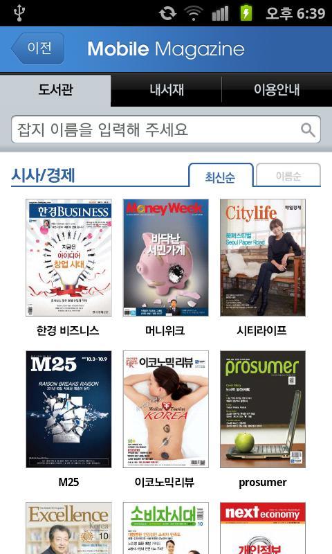 e-전자잡지- screenshot