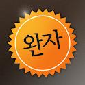 초등완자 공부 계획표 logo