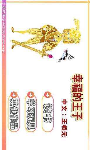 幸福的王子 中文