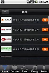 中国广播电台 音樂 App-愛順發玩APP