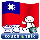 YUBISASHI Taiwan touch&talk