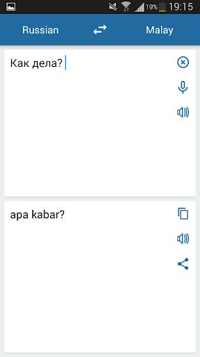 ロシアマレー語翻訳