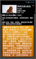 Screenshot of 狗知識