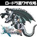 ロードラ裏ワザ攻略アプリ! icon