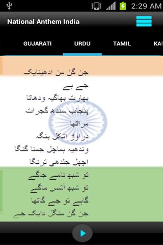 Indian National Anthem- screenshot