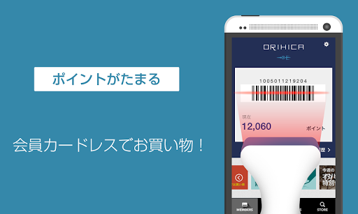 ORIHICAメンバーズアプリ