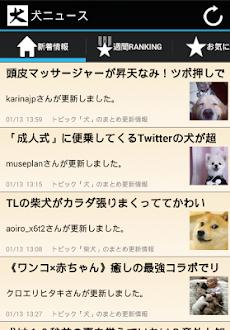 犬まとめニュースのおすすめ画像2