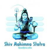 Shiv Mahimna Stotra with Audio