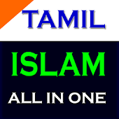 Tamil Islamic Songs Lite
