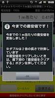 Screenshot of トイレットペーパー1m当たり計算機|トイレ紙安売りチェック