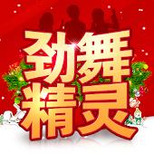 劲舞精灵-新年版