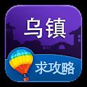 乌镇旅游攻略 icon