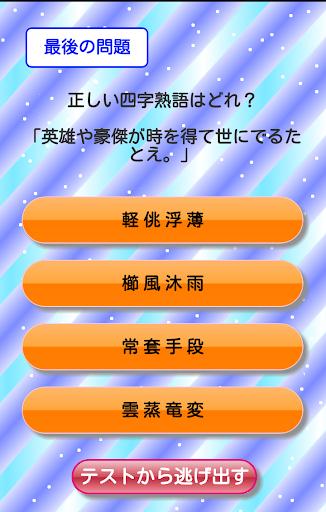玩免費教育APP|下載四字熟語テスト【上級者編】 app不用錢|硬是要APP