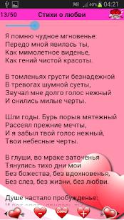 Стихи О Любви- screenshot thumbnail