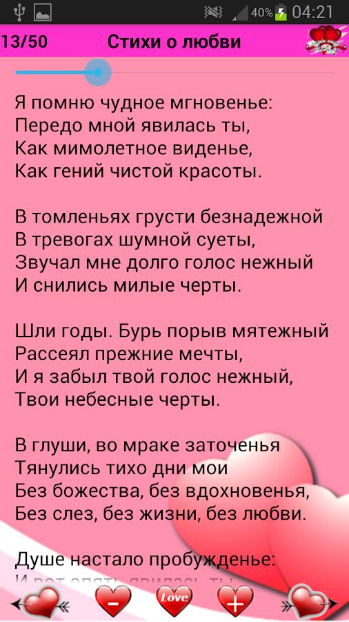 Стихи О Любви- screenshot
