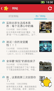 开心网 - screenshot thumbnail