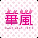 華嵐2013 icon