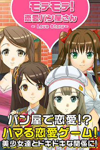 モテモテ♪恋愛パン屋さん~美少女と俺とパン屋の物語~