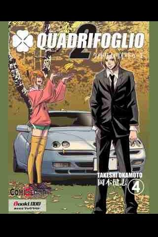QUADRIFOGLIO DEUX Vol.4 Englis