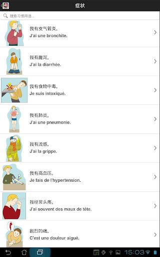 玩旅遊App|旅行翻译免費|APP試玩