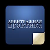 Журнал «Арбитражная практика»
