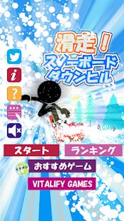 滑雪小遊戲