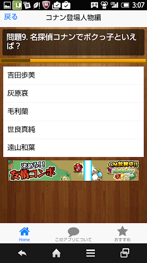 無料娱乐Appの名探偵コナンクイズ 記事Game