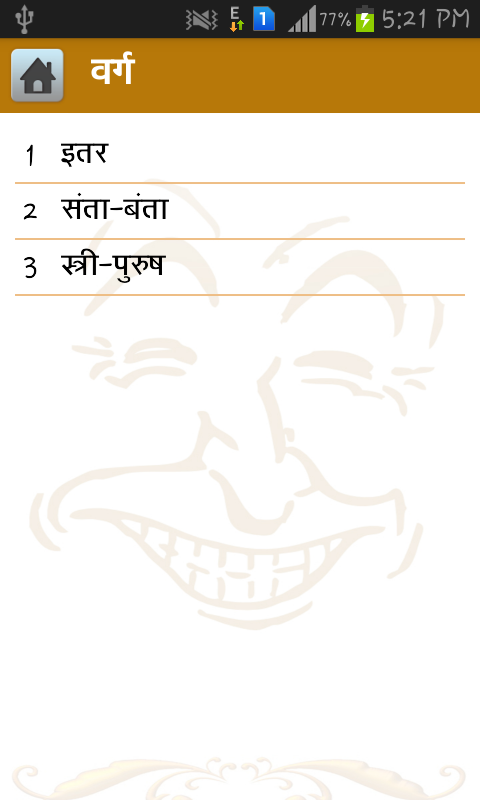 Marathi Pride Marathi Jokes- screenshot