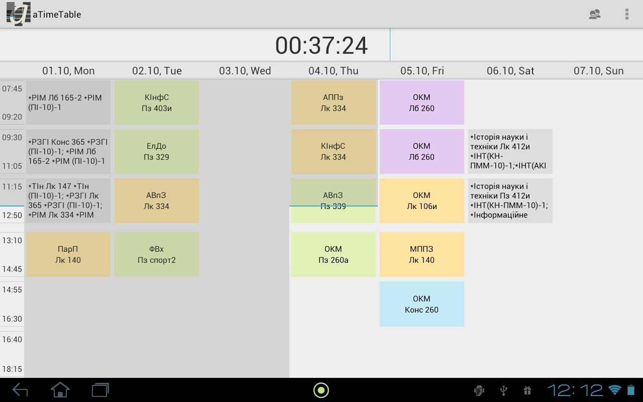 aTimeTable- screenshot